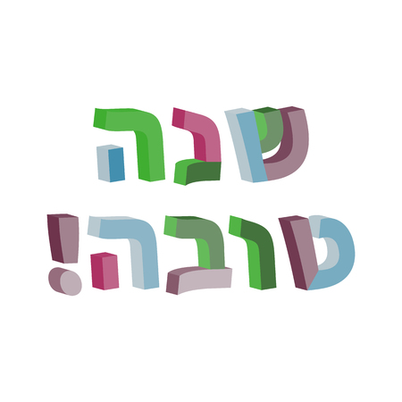 hebrew alphabet: Shana Tova in Hebrew. 3d text in Hebrew. Jewish New Year. Rosh Hashanah. Vector illustration. Illustration