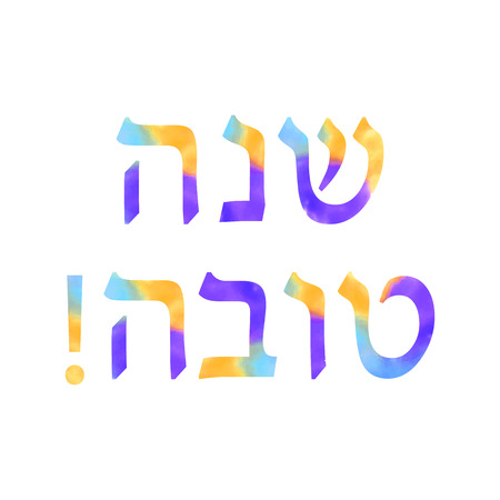 The inscription Shana Tova Hebrew watercolor. Rosh a Shana. Vector illustration on isolated background.