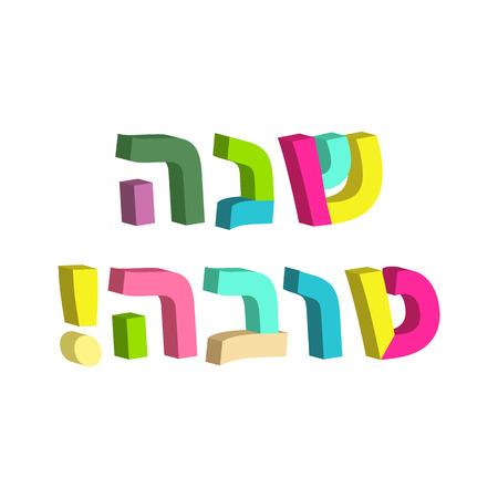 hebrew letters: Shana Tova in Hebrew. 3d text in Hebrew. Jewish New Year. Rosh Hashanah. Vector illustration. Illustration