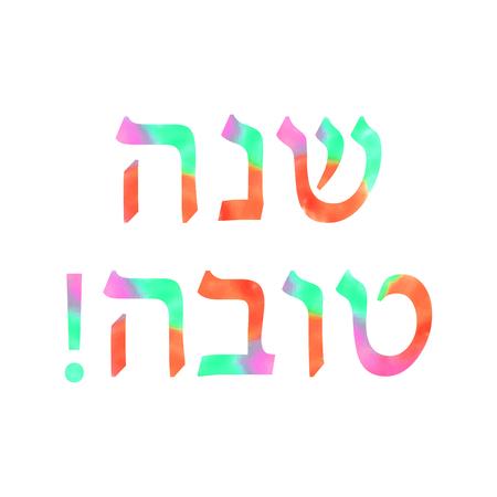 De inscriptie Shana Tova Hebreeuwse aquarel. Rosh een Shana. Vectorillustratie op geïsoleerde achtergrond.
