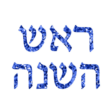The inscription in Hebrew is blue Rosh HaShanah. The Jewish New Year. Illustration on isolated background.