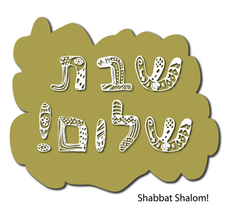The inscription in Hebrew Shabbat Shalom style doodle. Sketch, hand draw. Postcard greetings. Vector illustration on isolated background Illustration