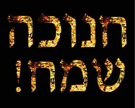 ヘブライ語ハロウィーン Sameah 暑中・残暑見舞い金碑文。黒の背景のベクトル図