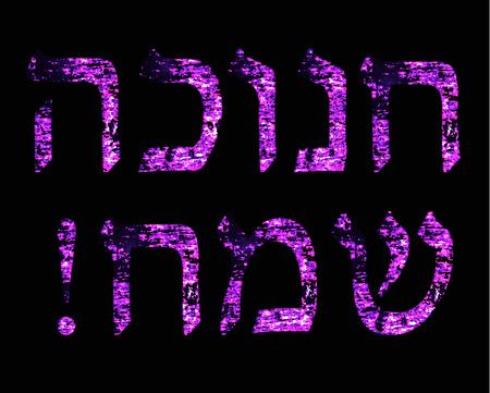 Golden Brilliant purple inscription in Hebrew Hanukah Sameah Happy Hanukkah. Vector illustration on black background.