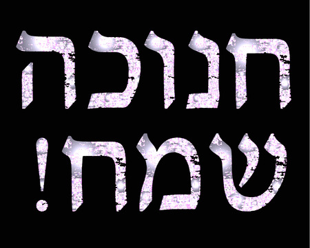 Brilliant white inscription in Hebrew Hanukah Sameah Happy Hanukkah. Vector illustration on black background.