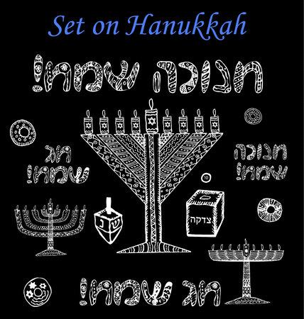 Set on Hanukkah in style doodle. Triangular Chanukah Chabad. Jewish holiday. Donuts, tzedaka, dreidel, sevivon, chanukiah, menorah. Inscriptions in Hebrew Hanukkah Sameah. Hand drawn, Sketch Vector