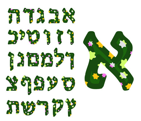 A beautiful multicolored Hebrew alphabet. Font Hebrew. Convex letters with stars. Vector illustration Çizim