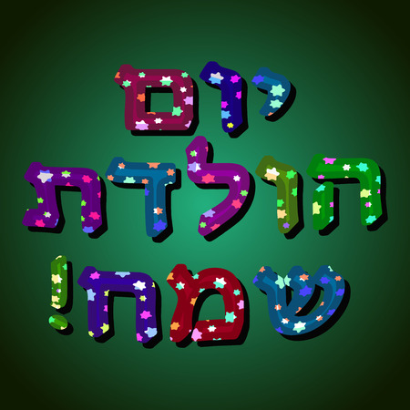 Happy Birthday in Hebrew Multicolored Letters with six-pointed stars Vector illustration.