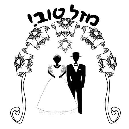 Vintage Graphic Chuppah, Arch for a religious Jewish wedding Vector illustration Ilustração