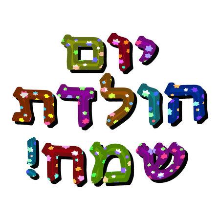 Happy Birthday in Hebrew Vector illustration.