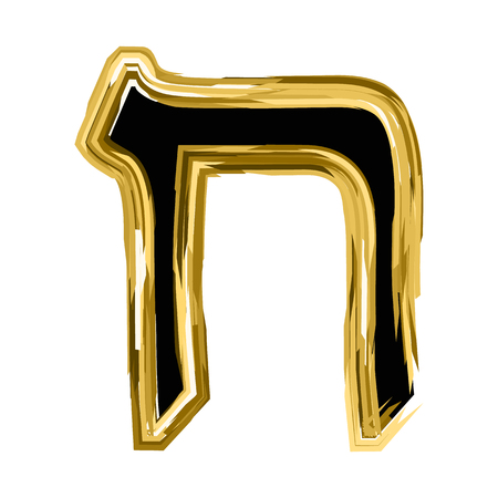 Golden letter Heth from the Hebrew alphabet. gold letter font Hanukkah. vector illustration on isolated background. Çizim