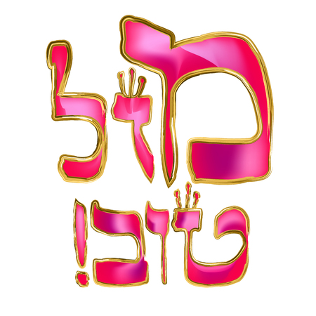 Calligraphic pink inscription in Hebrew Mazl Tov in translation means Happiness. Letters Hebrew with crowns. The golden frame. Vector illustration on isolated background.