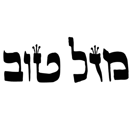Calligraphic inscription in Hebrew Mazl Tov in translation means Happiness. Letters Hebrew with crowns. Vector illustration on isolated background.