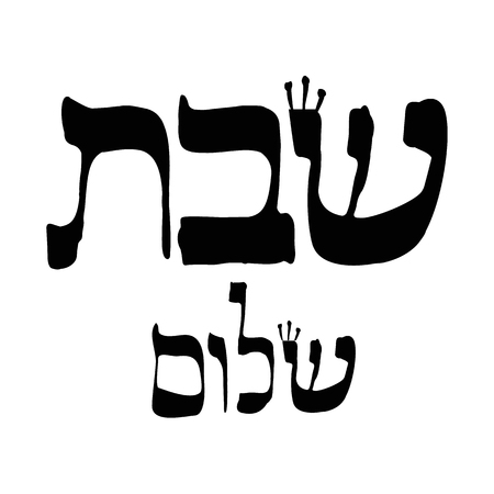 Calligraphic inscription in Hebrew Shabbat Shalom is translated as a good Saturday. Letters Hebrew with crowns. Vector illustration on isolated background.