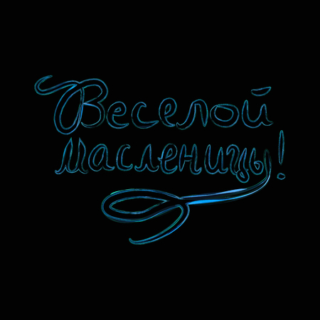 Blue inscription lettering in Russian in translation of the Merry Carnival. Vector illustration on black background.