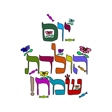 Colored inscription in Hebrew Hayom Yom Huledet In translation birthday.