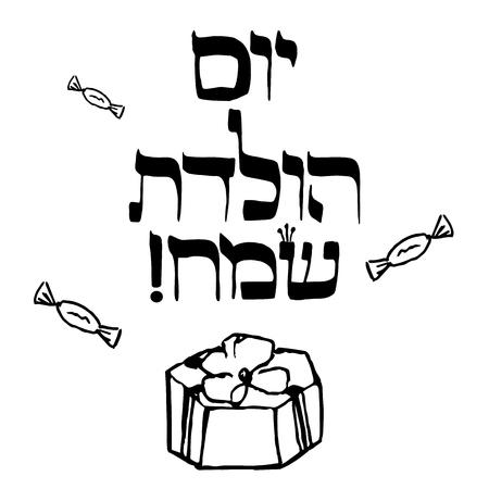 The inscription in Hebrew Hayom Yom Huledet In translation birthday.