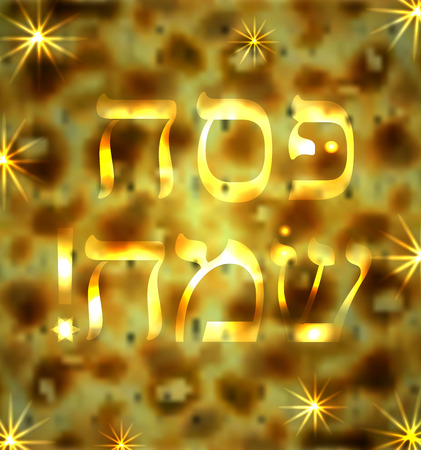 Texture matzo. The golden inscription Pesach Sameah in Hebrew in the translation of the Happy Jewish Passover. Vector illustration Illustration