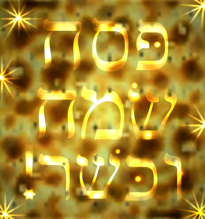 Texture matzo. The golden inscription Pesach kosher Sameah in Hebrew in the translation of the Happy and Kosher Jewish Passover. Vector illustration.