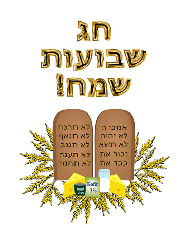 Postcard holiday Shavuot. Tablets of the covenant of Moses Bible Torah. Dairy products, wheat ears. golden inscription in Hebrew Shavuot Sameah in the translation of the Happy Shavuot. Illustration