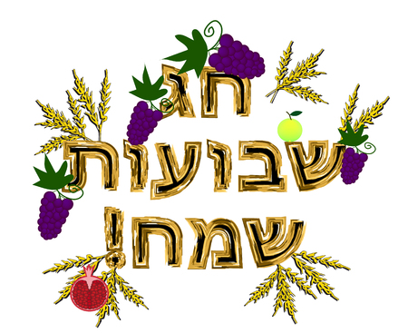 Postcard on the Jewish holiday Shavuot. The golden inscription in Hebrew Shavuot Sameah