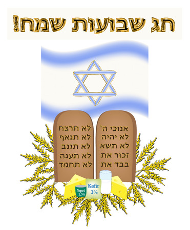 Postcard holiday Shavuot. Tablets of the covenant of Moses Bible Torah.