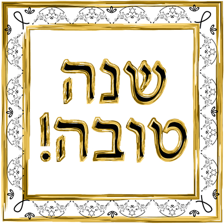 Jewish vintage gold frame. Gold lettering on Shana Tova Hebrew translation Happy Rosh Hashanah. Vector illustration on isolated background