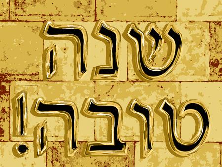 Western Wall, Jerusalem. The Wailing Wall. The inscription 5779. Shana Tova Rosh Hashanah. doodle. Translated Hebrew Happy New Year. sticker Vector illustration