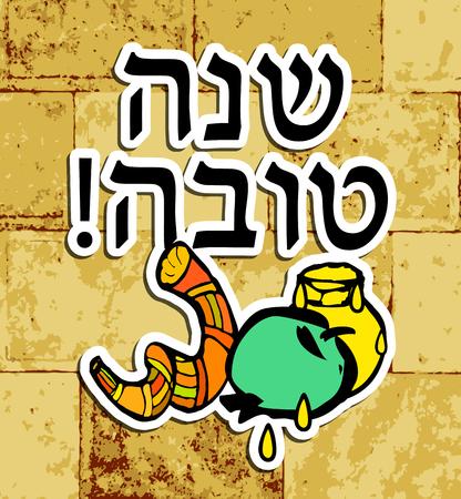 Western Wall, Jerusalem. The Wailing Wall. The inscription 5779. Shana Tova Rosh Hashanah. doodle. Translated Hebrew Happy New Year. Shofar, honey, apple sticker Vector illustration