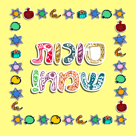 Sukkah for the Sukkot holiday. The inscription of the doodle in Hebrew Sukkot Sameah in the translation of Merry Sukkot. Hand draw, sketch. Vector illustration on isolated background