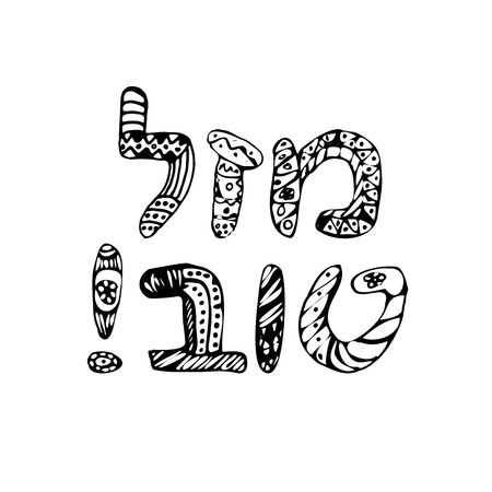 Greeting inscription in Hebrew, Mazal Tov. Doodle, sketch, draw hand. Font letters. Coloring. Hanukkah. Vector illustration on isolated background.