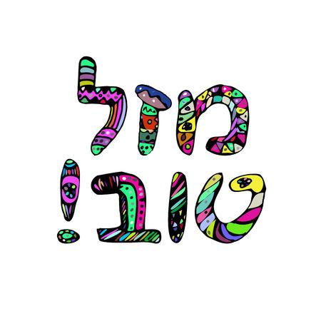 Greeting inscription in Hebrew, Mazal Tov. Doodle, sketch, draw hand. Font letters. Coloring. Hanukkah. Vector illustration on isolated background Ilustração