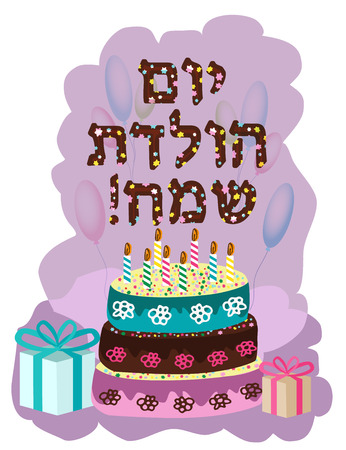 Beautiful chocolate cake with birthday candles. The inscription in Hebrew Hayom Yom Huledet. Balloons and gifts. Vector illustration Vektorové ilustrace