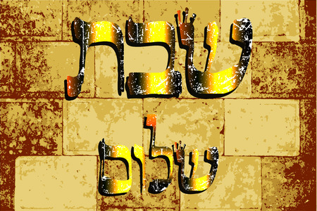 Western Wall, Jerusalem. The Wailing Wall. Gold inscription Shabbat Shalom translated from Hebrew Good Saturday. Vector illustration.