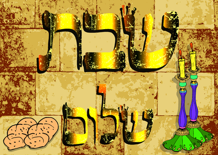 Western Wall, Jerusalem. The Wailing Wall. Gold inscription Shabbat Shalom translated from Hebrew Good Saturday. Vector illustration.