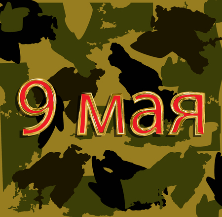 The inscription on May 9 on camouflage background. Victory Day. Vector illustration.
