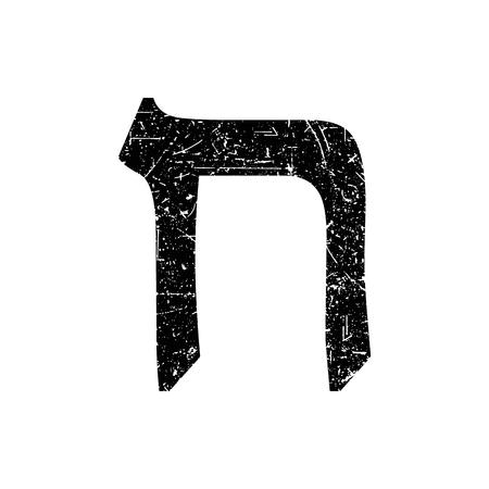 Hebrew letter Heth. Shabby black font. The Hebrew alphabet