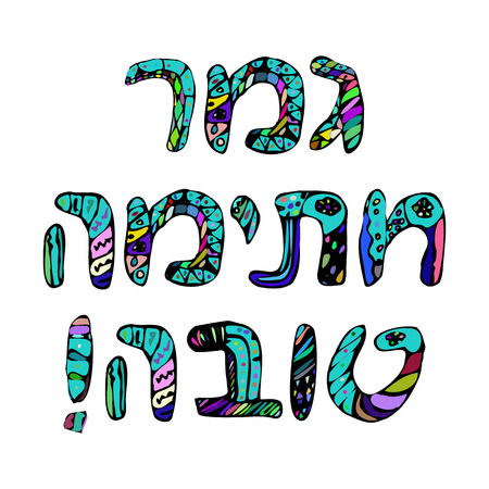 Phrase in Hebrew A good entry in the book of life. Rosh a shana. Doodle, hand draw. Vector illustration