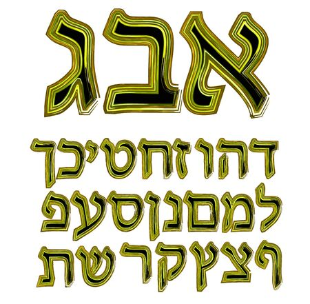 A beautiful Hebrew alphabet with a golden stroke. The letters Hebrew gold, the font is stylish and bright. Vector illustration on isolated background
