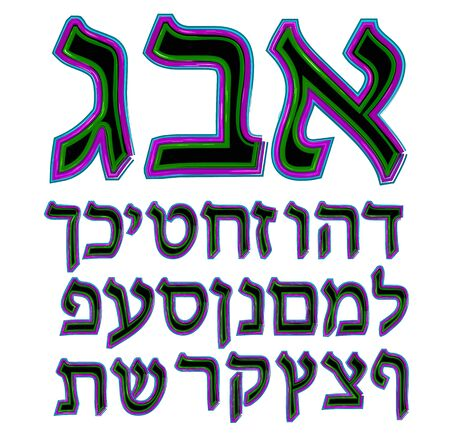 Beautiful Hebrew alphabet with colorful bright strokes. Letters Hebrew, the font is stylish and bright. Vector illustration on isolated background