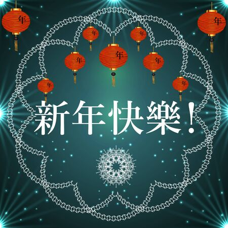 Chinese New Year. Red Chinese lanterns on a blue background. The inscription in Chinese language is translated as a happy new year greeting. vector illustration
