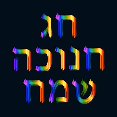 Beautiful golden blue neon inscription in Hebrew Hanukah Sameah Happy Hanukkah. Vector illustration on black background. Ilustracja