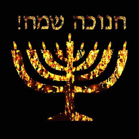 Gold inscription in Hebrew Hanukah Sameah Happy Hanukkah. The Golden Hanukkah. Vector illustration on black background.