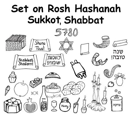 Set of graphic black and white bits and pieces for the holiday of Rosh Hashanah, Sukkot, Shabbat. New Year Doodle. Hand draw, sketch. inscription in Hebrew Shana Tova translated Happy Rosh Hashanah.