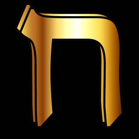Hermoso alfabeto hebreo dorado. Las letras hebreas de oro, la fuente es elegante y brillante. Ilustración de vector sobre fondo negro Ilustración de vector