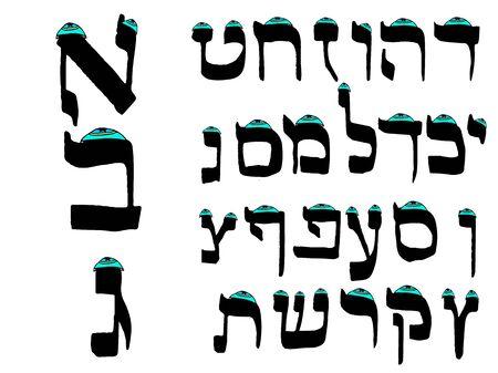 Hebrew font black calligraphy. Hebrew letters in kipa. Alphabet holiday Passover, Purim. Vector illustration on isolated background. Ilustração