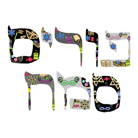 Hebrew alphabet hand draw. Font Hebrew Purim, Passover, Shavuot. Hebrew letters. Vector illustration on isolated background.