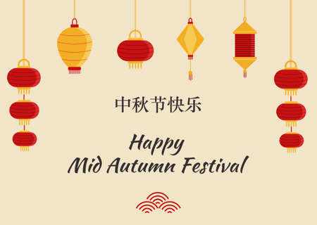 Mid-autumn festival illustration with red and yellow lanterns. Chinese decoration elements. Greeting card with caption Happy Mid Autumn Festival. Banner with asian paper lamps. Vector illustration.