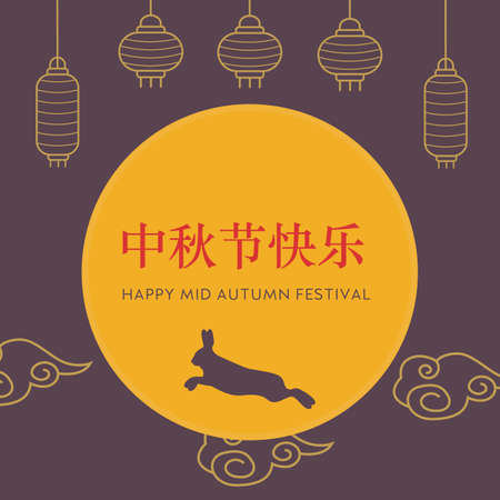 Happy mid autumn festival card. Full moon with jumping Jade bunny. Chinese lanterns, clouds on dark night sky background. Banner for mooncake fest. Celebration of traditional holiday in China