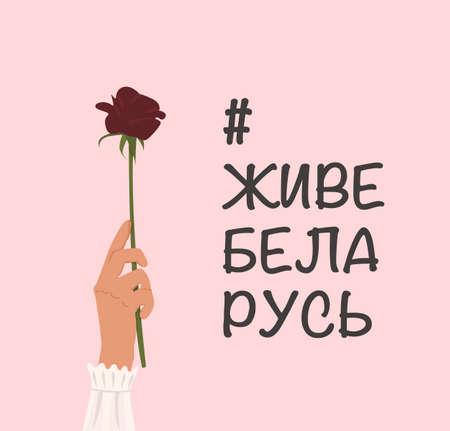 Human hand holding red rose flower as gesture of protest. Concept Freedom for Belarus. Peaceful demonstration of Belarusian people. Caption Long Live Belarus translated in Russian. Vector illustration Ilustração